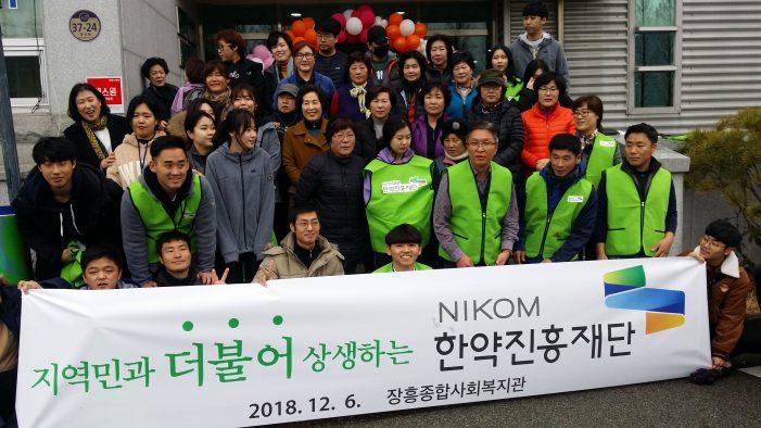 김장 나눔으로 복지 사각지대 이웃 돌보기 실천