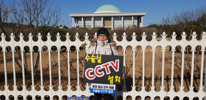"""""""신속한 수술실 CCTV 설치 법제화를 촉구합니다!"""""""