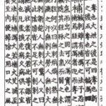 論으로 풀어보는 한국 한의학 (149)