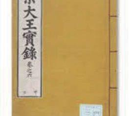 論으로 풀어보는 한국 한의학 (150)