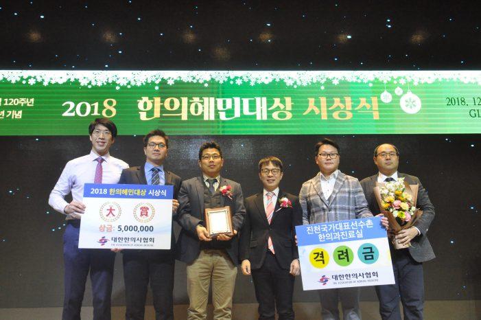 대한스포츠한의학회, '2018 한의혜민대상' 수상