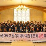 12. 06 원광 재경동문회 송년의 밤