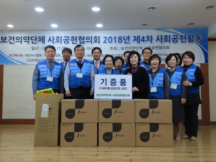 보건의약단체 제4차 사회공헌활동