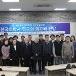 제29회 한국의사학회 정기학술대회