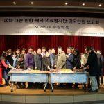 KOMSTA 2018 귀국단원 활동 보고회 및 후원의 밤