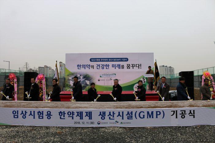 한의약 산업화 '3대 공공기반시설' 첫 삽!