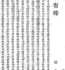 論으로 풀어보는 한국 한의학 (152)