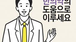 [한의신문=카드뉴스] 신년계획, 한의약의 도움으로!