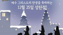 [한의신문=카드뉴스] 성탄절 한의약(황금, 유향, 몰약)