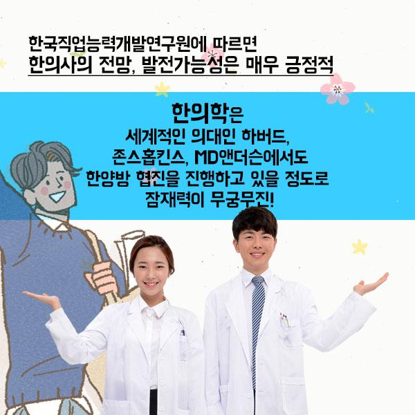 한의사방법1-10