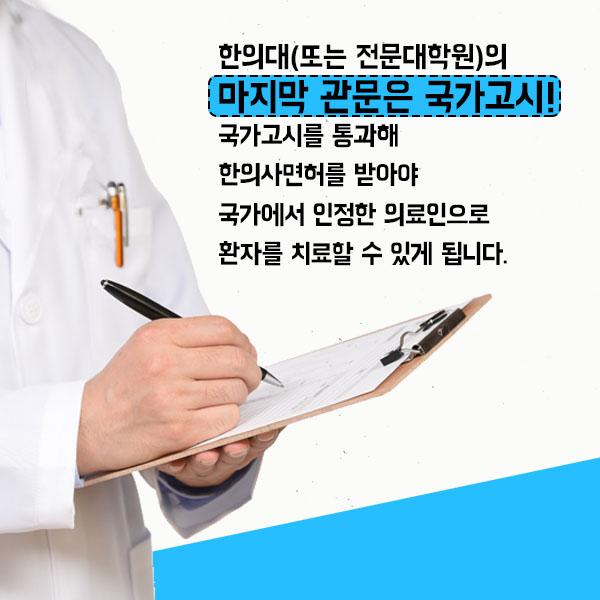 한의사방법1-8