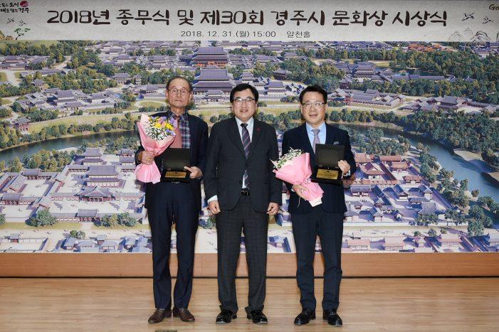 경주시한의사회 손광락 원장, 경주시문화상 수상