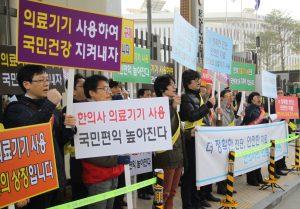 국정감사 NGO 모니터단, 정부의 면피성 시정조치보고 대표 사례로 한의사 의료기기 문제 꼽아
