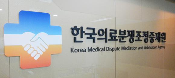 의료중재원, 상임조정·감정위원 공개모집
