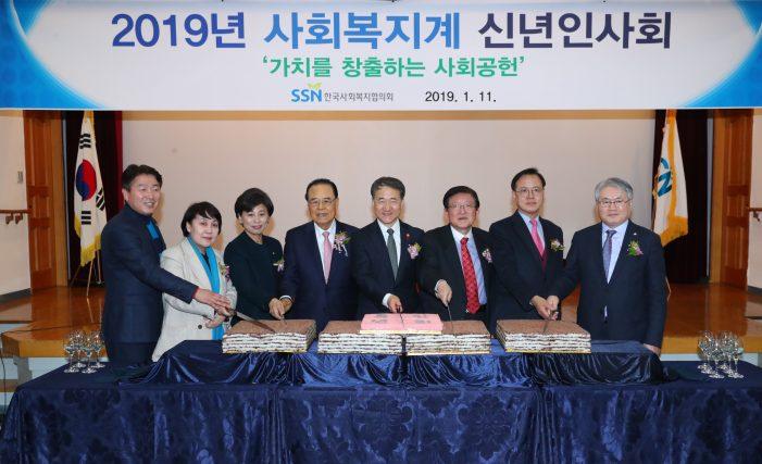 2019년 사회복지계 신년인사회