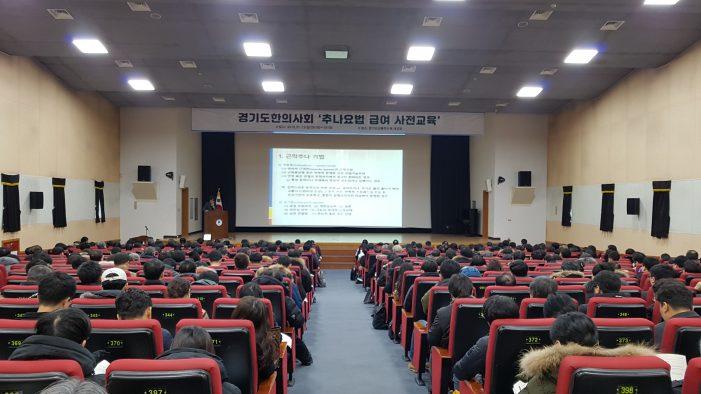 (1/13)경기도한의사회, 추나요법 급여 사전교육
