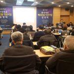 2019 한국의료 해외진출 지원사업 설명회