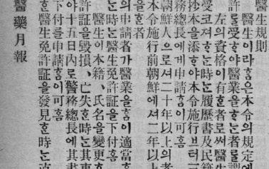 醫史學으로 읽는 近現代 韓醫學 (395)
