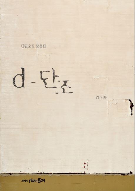 일상을 소재로 한 김경택 원장의 단편소설 'd-단조' 출간