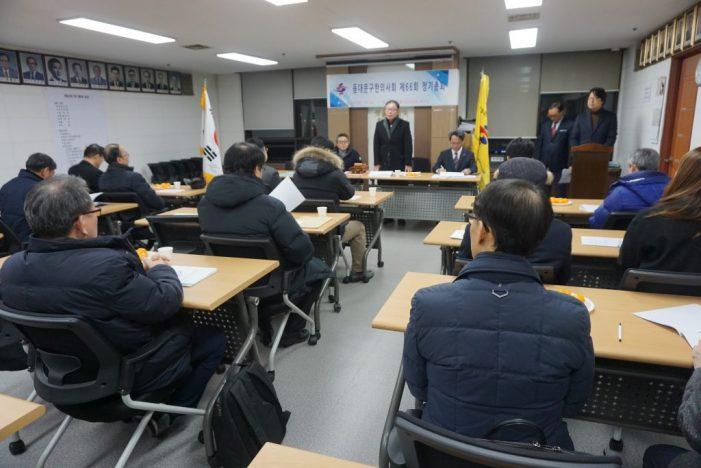 제66회 동대문구한의사회 정기총회