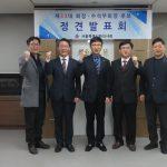 제33대 서울시한의사회 회장․수석부회장 후보 정견발표회