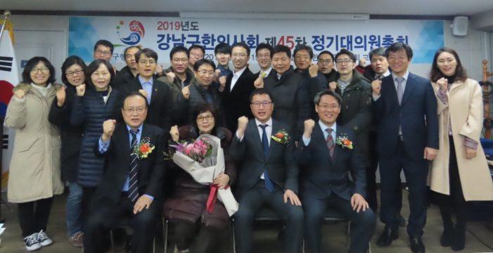제45차 강남구한의사회 정기총회