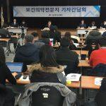 (01.17)보건의약전문지 기자간담회