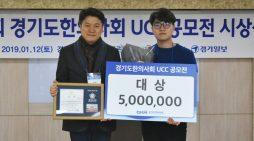 경기도한의사회 한의학 UCC 공모전 대상에 김성혁 씨