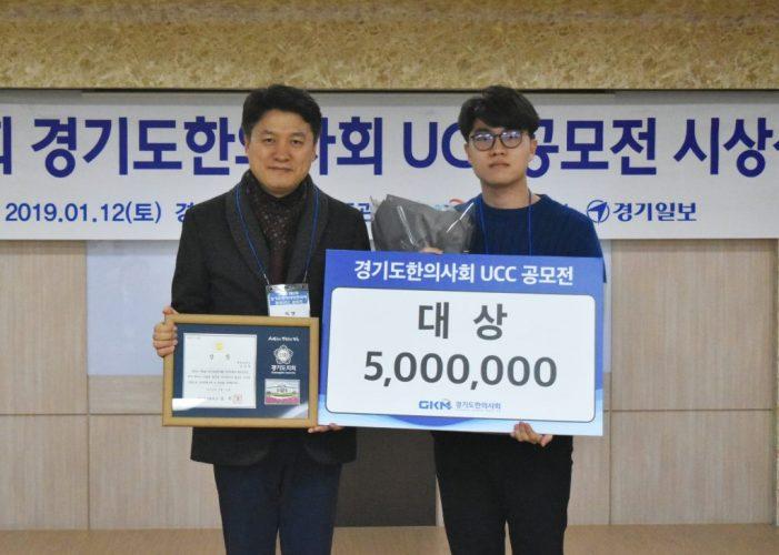 경기도한의사회, 한의학 홍보 UCC공모전 시상식 개최