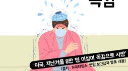 [한의신문=카드뉴스] 겨울철 우리를 위협하는 '독감'