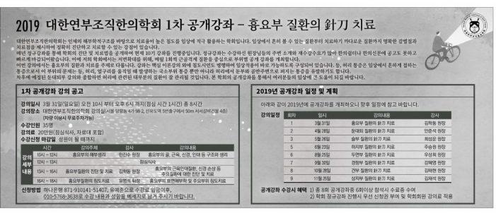 2019년 대한연부조직한의학회 1차 공개강좌