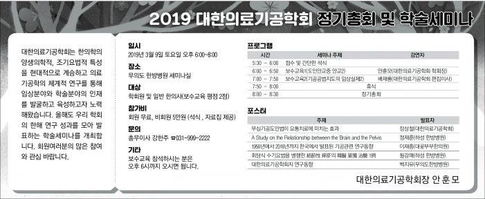 19/3/9 대한의료기공학회 정기총회 및 학술세미나