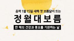 [한의신문=카드뉴스] 음력 1월 15일 정월대보름(오곡밥)