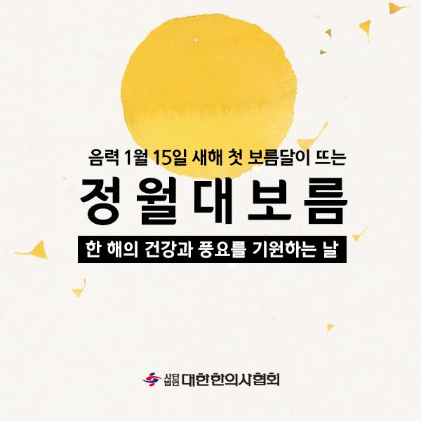 정월대보름1-1(로고)