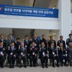 글로벌 천연물 식의약품 개발 전략 심포지엄
