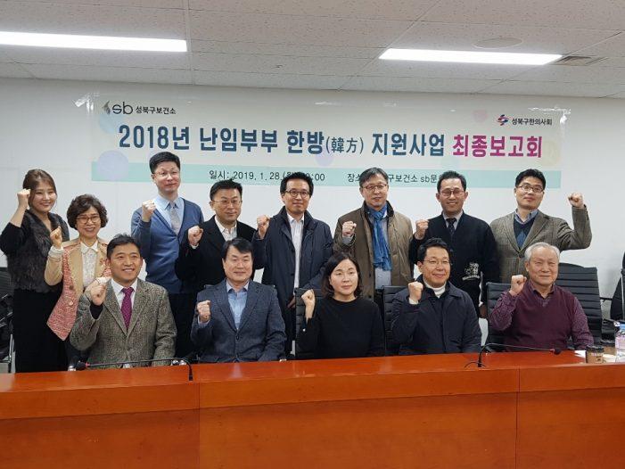 성북구한의사회 한의난임사업 임신 성공률 29.1%…임신 유지율 100%
