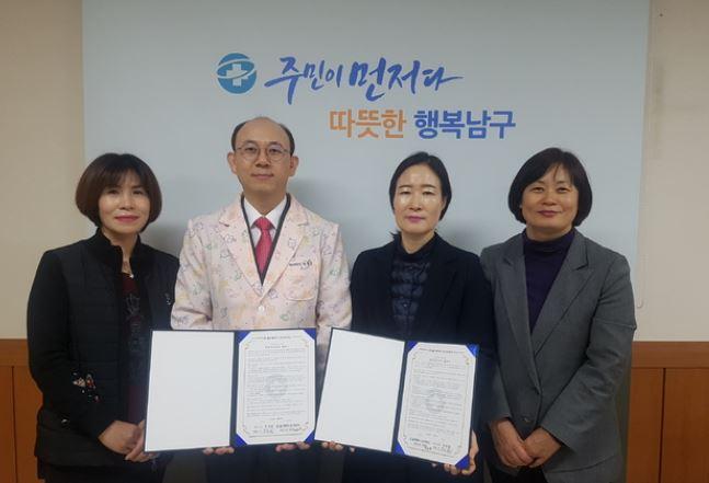 울산 남구보건소, 노인 한방진료비 지원사업 실시