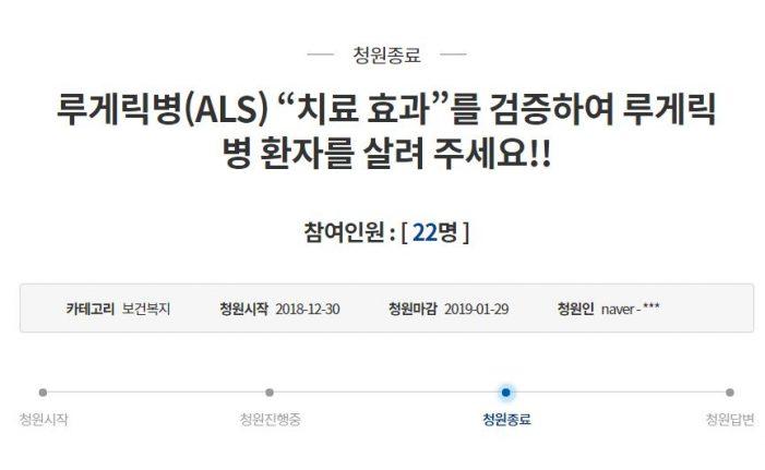 '루게릭병에 한의 치료 효과적' 국민 청원 게시