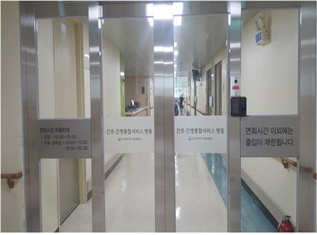 국립재활원, 재활환자에 간호·간병통합서비스 개시