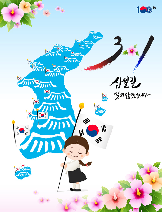 """""""3.1 운동 100주년…'통합의사'로서 '진정한 독립' 꿈꾼다"""""""