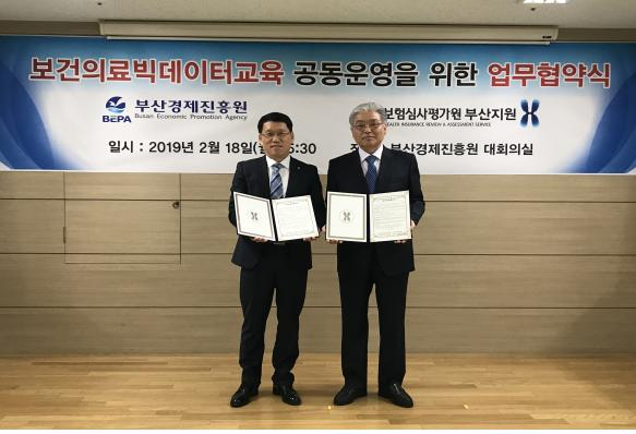 심평원 부산지원·부산경제진흥원 업무협약 체결