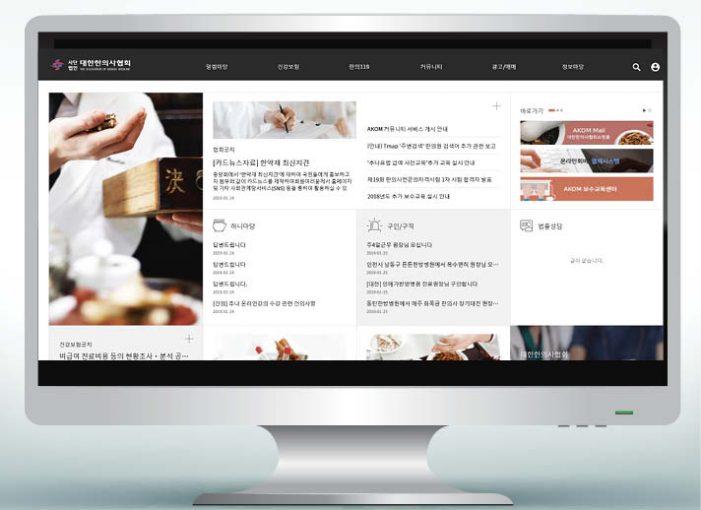 한의협, 회원전용 홈페이지 개편… 진정한 소통 창구 역할 기대
