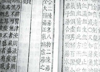 論으로 풀어보는 한국 한의학 (153)