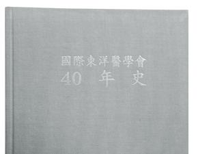 醫史學으로 읽는 近現代 韓醫學 (398)