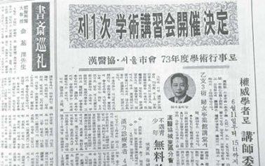 醫史學으로 읽는 近現代 韓醫學 (397)