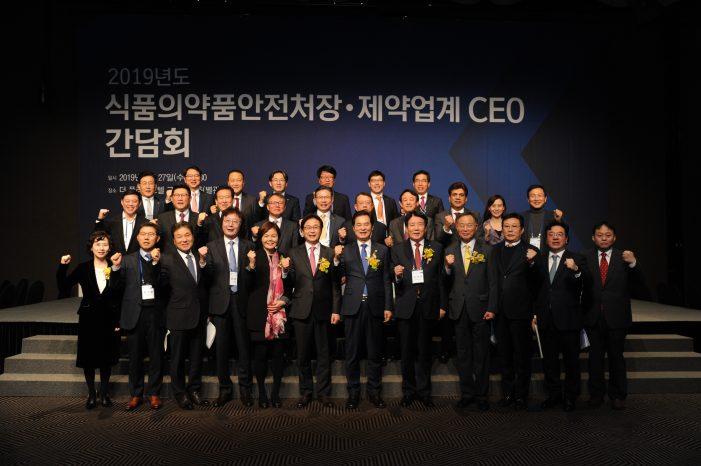 식약처·제약업계 CEO 간담회(02.27)
