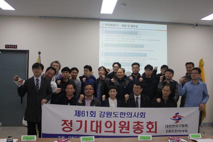 제61회 강원도한의사회 정기대의원총회(2/23)