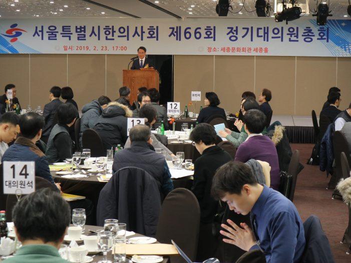 서울특별시한의사회 제66회 정기대의원총회