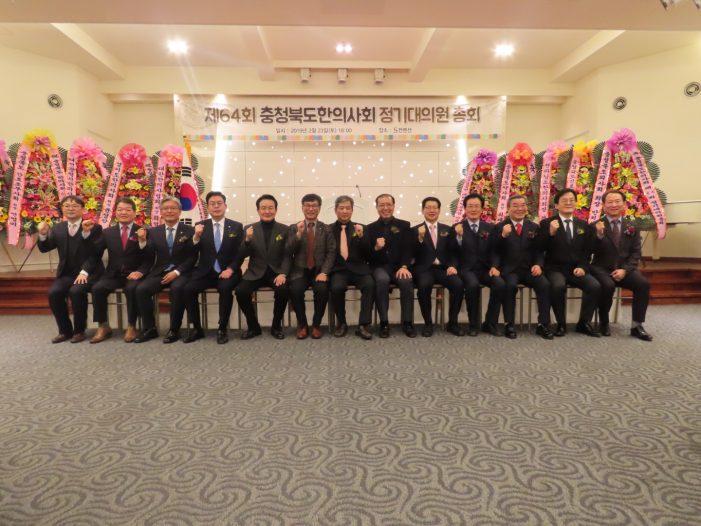 제64회 충북한의사회 정기총회(02.23)