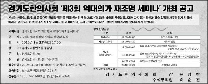 19/3/23 제3회 역대의가 재조명 세미나